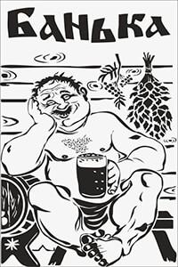 Изображения и рисунки для бани и сауны