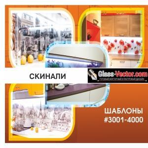 Скинали, кухонные фартуки - каталог 3001-4000
