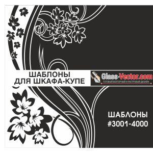 Пескоструйные шаблоны для шкафа-купе, каталог 3001-4000